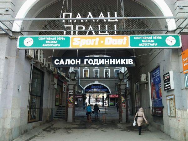 Живописная архитектура Харькова
