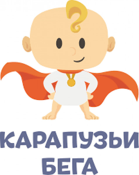 Фестиваль «Карапузьи бега»