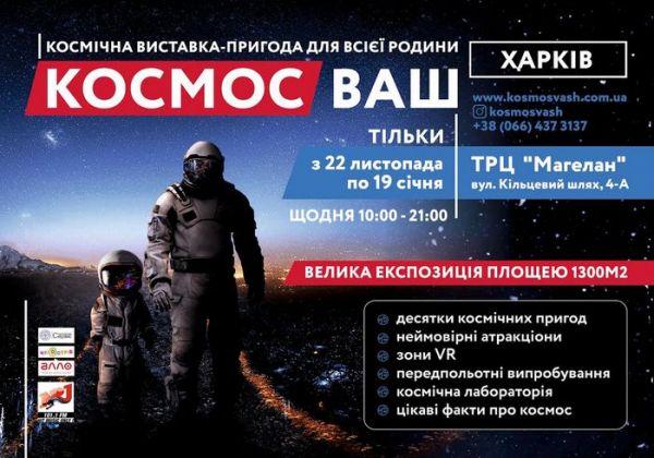 Лучшие события декабря 2019 в Харькове